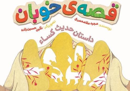 «قصه خوبان» منتشر شد