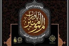اجتماع بزرگ یاوران حضرت خدیجه(س) در مسجد مقدس جمکران برگزار می شود