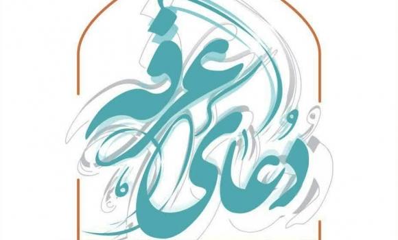 مراسم قرائت دعای عرفه در مسجد مقدس جمکران برگزار می شود