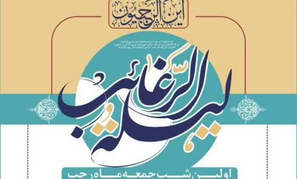 تدارک مسجد مقدس جمکران برای «لیله الرغائب»