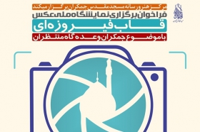 اسامی هنرمندان راه یافته به نخستین نمایشگاه ملی عکس «قاب فیروزه ای»