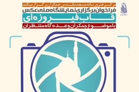 فراخوان برگزاری نمایشگاه ملی عکس «قاب فیروزهای»