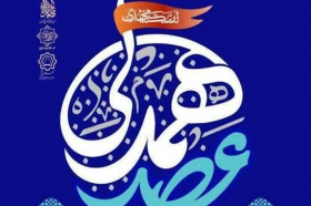 «عصر همدلی» با حضور چهره های فرهنگی و هنری در مسجد جمکران برگزار میشود