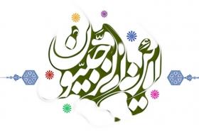 چه ارتباطی میان ماه رجب و امام زمان (عج) برقرار است؟