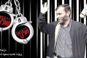 داستان «زندانیها»ی دهنمکی چیست؟