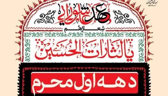 برنامه های مسجد مقدس جمکران در ایام دهه اول محرم با شعار «عهد عاشورایی»