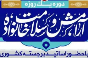 برگزاری کارگاه آموزشی آرامش و سلامت خانواده در مسجد جمکران