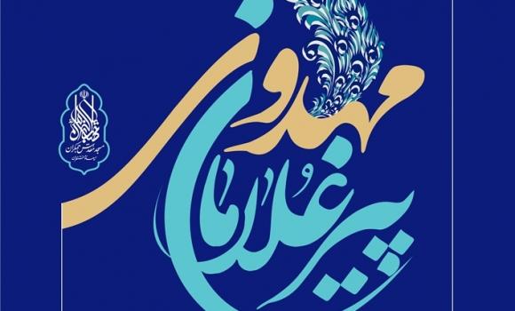 برگزاری همایش «پیرغلامان مهدوی»/رونمایی از نشان «ندبه انتظار»