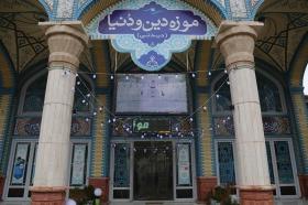 کمک کارشناسی سازمان میراث فرهنگی برای ارتقاء فنی موزه دین و دنیا