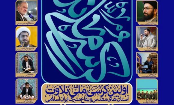میزبانی مسجد مقدس جمکران از اولین کرسی تلاوت آستانهای مقدس و بقاع متبرکه