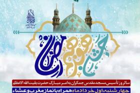جشن سالروز تأسیس مسجد مقدس جمکران برگزار میشود