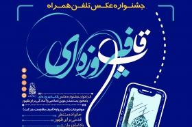 برگزاری جشنواره عکاسی قاب فیروزهای در مسجد مقدس جمکران/آخرین زمان ارسال آثار پایان ماه شعبان