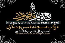 خدماتدهی به اصحاب رسانه در موکب جمکران/ پخش زنده برنامههای تلویزیونی از موکب مع امام منصور