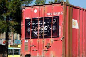 اعزام کاروان تجهیزات موکب مسجد به کربلای معلی