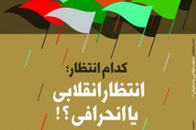کتاب «کدام انتظار؛ انقلابی یا انحرافی؟!» منتشر شد