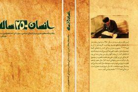 مسابقه کتابخوانی از کتاب «انسان 250 ساله» مقام معظم رهبری