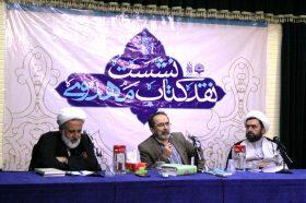 کتاب جاسم حسین یکی از مهمترین آثار پژوهشی و روشمند در زمینه مهدویت است