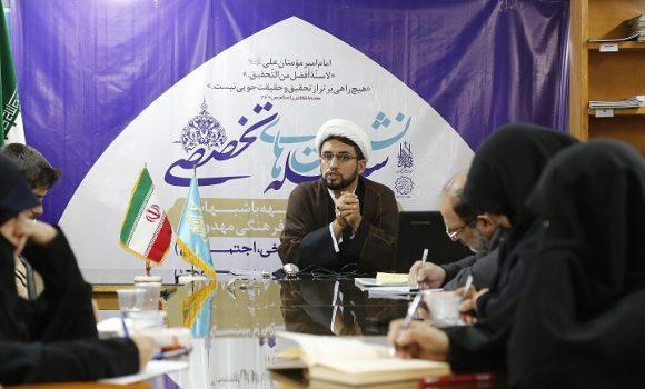 نشست تخصصی «زنان و موعودگرایی؛ آسیبها و بایستهها» برگزار شد