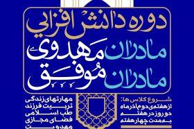 قرآن راه رسيدن به سعادت را در زن و مرد يكسان ميداند