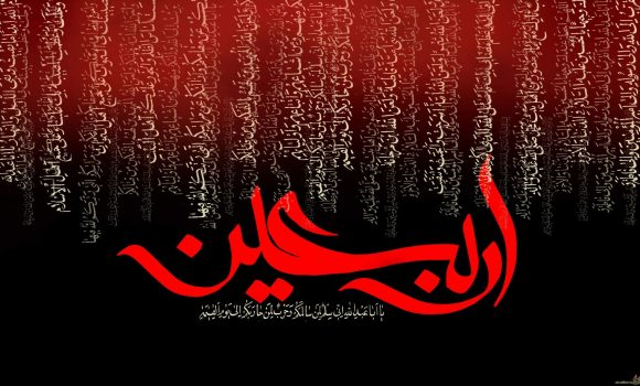 اربعین؛ روز انتظار ظهور قائم آل محمد(عج)