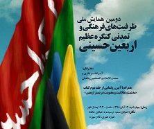 دومین همایش ملی کنگره عظیم اربعین حسینی فردا برگزار می شود