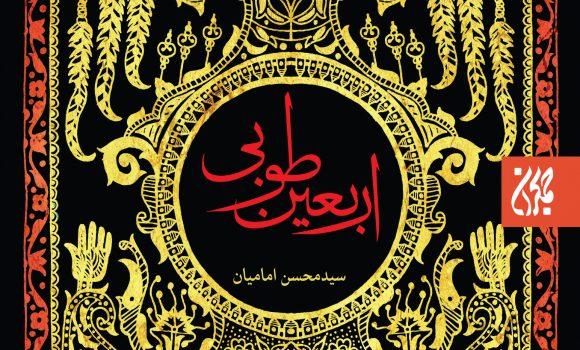 «اربعین طوبی» رنگینکمان عرض ارادت به آستان امامحسین(علیه السلام)