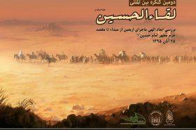 محبت امام حسین(علیه السلام) کثرت را به وحدت تبدیل کرده