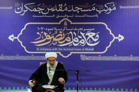 آیین پاسداشت توفیق خدمت در موکب مسجد مقدس جمکران