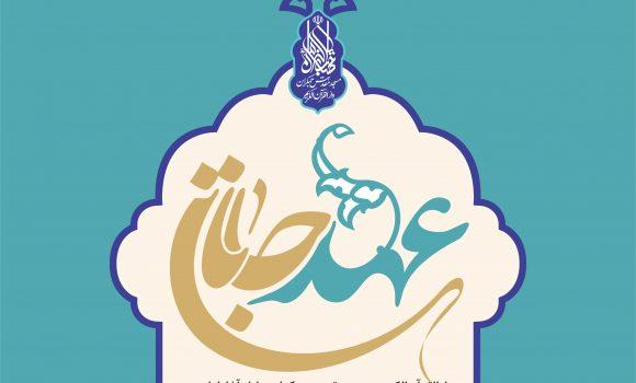 «محفل قرآنی عهد جانان» در ایام نهم ربیع الاول و هفته وحدت