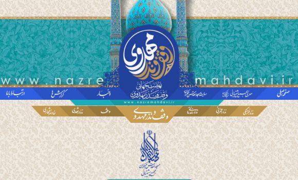 تشریح فعالیتهای مجمع پشتیبانی مسجد مقدس جمکران از بدو تاسیس تاکنون
