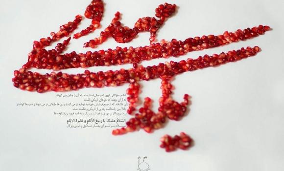 «یلدا شب طولانی انتظار» در شبکه قرآن
