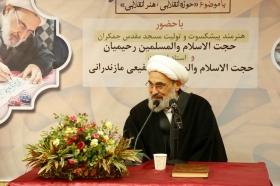 گردهمایی اساتید و هنرمندان خوشنویس حوزه با حضور تولیت مسجد مقدس جمکران