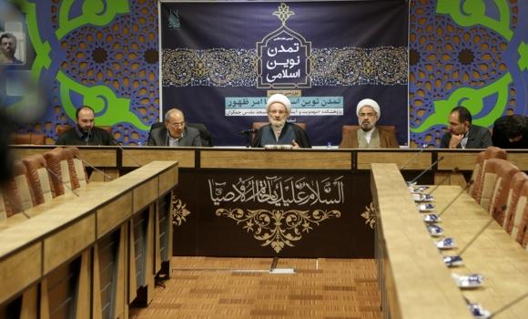 نشست علمی نسبت تمدن نوین اسلامی با امر ظهور