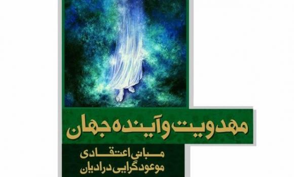چاپ دوم کتاب «مهدویت و آینده جهان؛ مبانی اعتقادی موعودگرایی در ادیان»