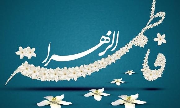بازخوانی و توجه به سیره حضرت زهرا(سلامالله علیها) عامل نجات بشر امروز است/ دین محوری مهمترین آموزه سبک زندگی فاطمی است