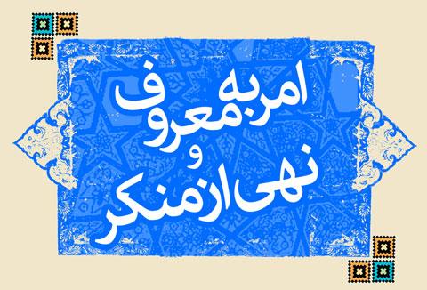 چاپ 100 هزار نسخه بروشور با موضوع امر به معروف ویژه ایام نوروز