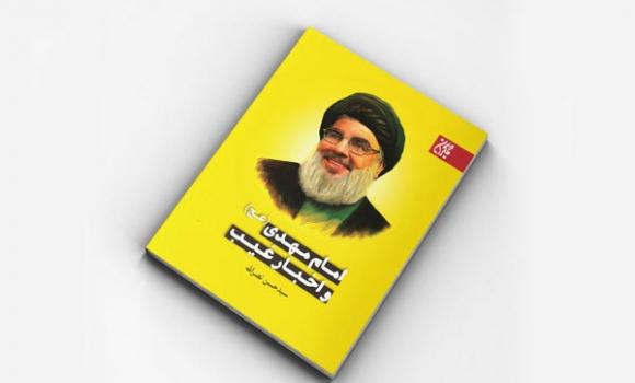 برگزاری مسابقه کتابخوانی امام مهدی (عجل الله تعالی فرجه) و اخبار غیب در ایام نوروز
