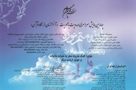 فراخوان همایش «آخرالزمان از نگاه قرآن» منتشر شد