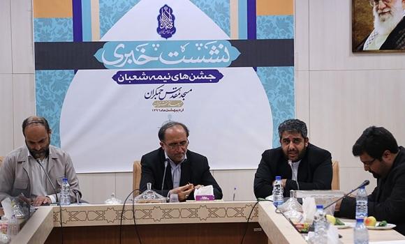 ویژه برنامه های فرهنگی مسجد مقدس جمکران در نیمه شعبان