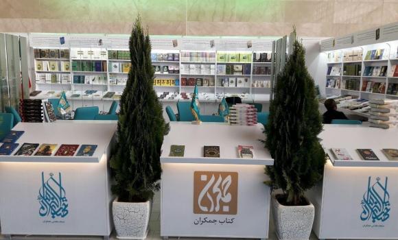 انتشارات کتاب جمکران؛ عرضه بیش از 240 عنوان کتاب در نمایشگاه کتاب تهران