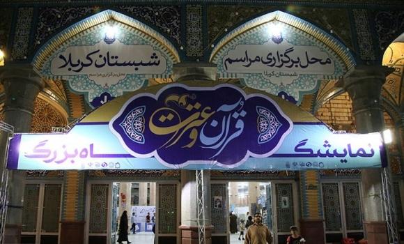 تعویض قرآن های قدیمی در نمایشگاه قرآن و عترت مسجد مقدس جمکران