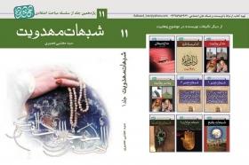 درك بهتر معارف مهدوی با کتاب «پاسخگویی به شبهات مهدویت»