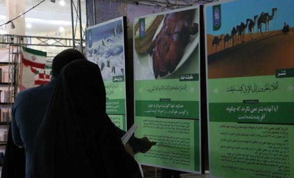آشنایی مردم با سبک زندگی اسلامی در نمایشگاه قرآن مسجد مقدس جمکران