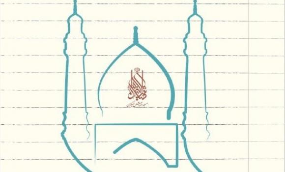 17 رمضان سالروز تاسیس مسجد مقدس جمکران