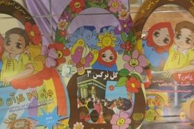 تولید و ارائه سه نرم افزار مهدوی ویژه کودکان و نوجوان