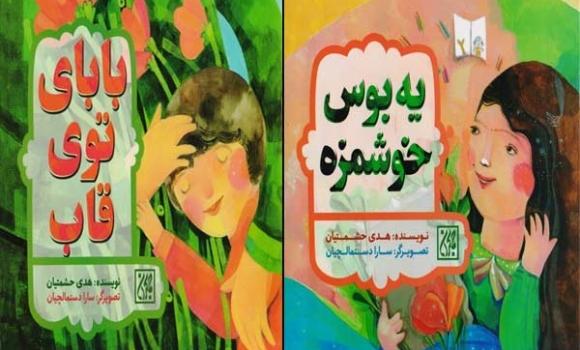 انتشار دو کتاب کودک درباره شهدای هستهای/ به یاد «بابای توی قاب»