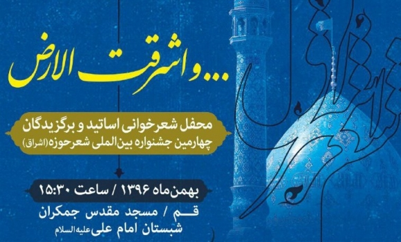 محفل شعر خوانی «… و اشرقت الارض» در مسجد مقدس جمکران برگزار شد