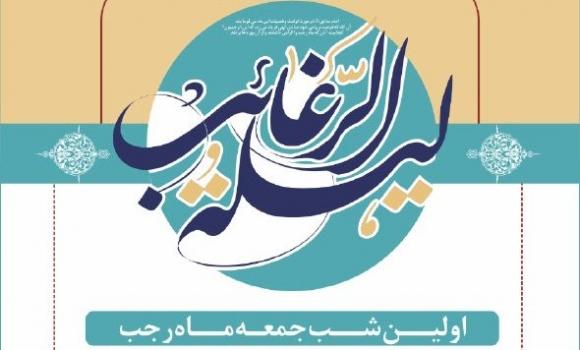 مراسم لیله الرغائب در مسجد مقدس جمکران برگزار میشود