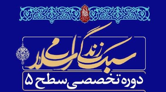 دوره تخصصی سبک زندگی اسلامی در مسجد مقدس جمکران برگزار می شود
