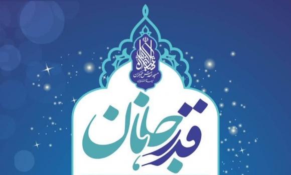 برنامه های مسجد مقدس جمکران در شب های قدر/ برگزاری ویژه برنامه رحلت امام خمینی(ره) در شب اول احیا